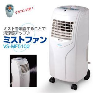 ミストファン VS-MF5100 - 拡大画像