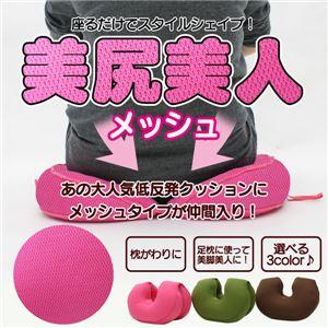 美尻美人(メッシュタイプ)ピンク - 拡大画像