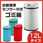 センサー付きゴミ箱 12Lタイプ SS-12LR03 ホワイト