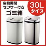 センサー付きゴミ箱 30Lタイプ SS-30LS02 シルバー