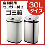 センサー付きゴミ箱 30Lタイプ SS-30LS02 ホワイト