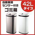 センサー付きゴミ箱 42Lタイプ SS-42LS02 ホワイト