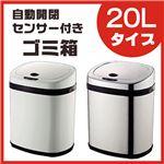 センサー付きゴミ箱 20Lタイプ SS-20LS02 シルバー
