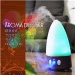超音波式アロマディフューザーライト HG-0823 ダークブラウン