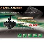 日本国産(日本製) 小型ドライブレコーダー FC-DR101PLUS