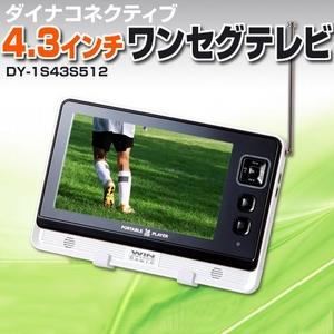 ダイナコネクティブ 4.3インチワンセグテレビ DY-1S43S512 - 拡大画像