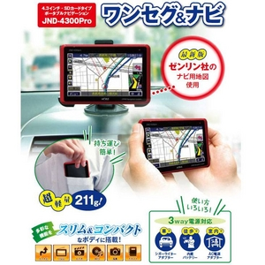 HYUNDAI(ヒュンダイ) 4.3インチワンセグ内蔵タッチパネルGPSナビゲーションシステム JND-4300pro - 拡大画像