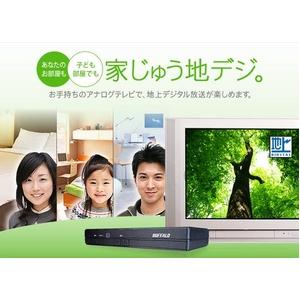 BUFFALO(バッファロー) 地上デジタルチューナー DTV-S30  - 拡大画像