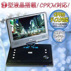 9インチポータブルDVDプレーヤー PDDV-900 - 拡大画像