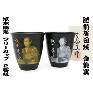肥前有田焼 金龍釜 坂本龍馬フリーカップ 2客組 - 拡大画像