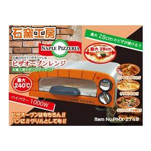 石窯工房 ピザオーブンレンジ PMX-2748 - 拡大画像