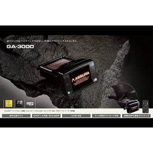 ASSURA GPSレーダー探知機 GA-3000 - 拡大画像