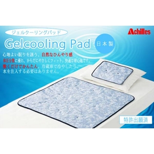 Achilles ジェルクーリングパッド&枕 2点セット - 拡大画像