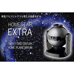SEGA TOYS(セガトイズ) 家庭用プラネタリウム ホームスターEXTRA(エクストラ) - 拡大画像