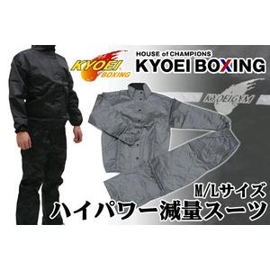 協栄ボクシングジム ハイパワー減量スーツ Lサイズ グレー - 拡大画像