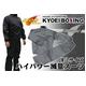 協栄ボクシングジム ハイパワー減量スーツ Lサイズ グレー - 縮小画像1