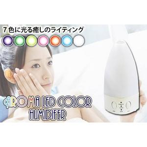 アロマ LEDカラー 超音波加湿器 GAH-010IT - 拡大画像