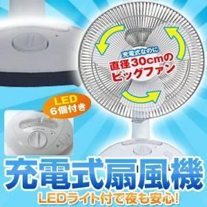 充電式扇風機 LEDライト付き - 拡大画像