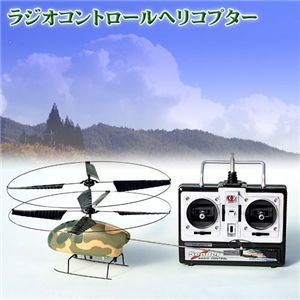 ラジオコントロールヘリコプター 迷彩柄 - 拡大画像