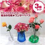 形の変わる花瓶 ワンダーベース 3サイズセット