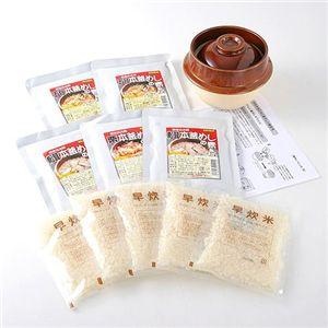 秋の味覚 釜めし3種セット(特製陶器深釜付き)