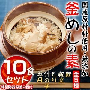 こだわり釜めし 2個釜 10食セット(特製陶器深釜付き) - 拡大画像