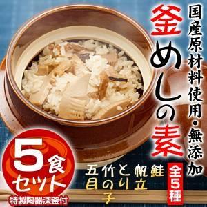 こだわり釜めし 1個釜 5食セット(特製陶器深釜付き) - 拡大画像