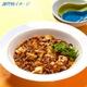 重慶飯店監修 麻婆豆腐醤(中辛) 10袋セット - 縮小画像2