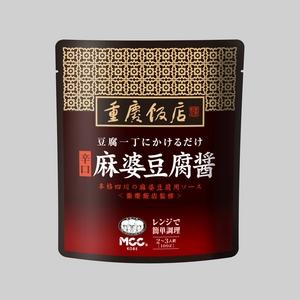 重慶飯店監修 麻婆豆腐醤(辛口) 10袋セット - 拡大画像