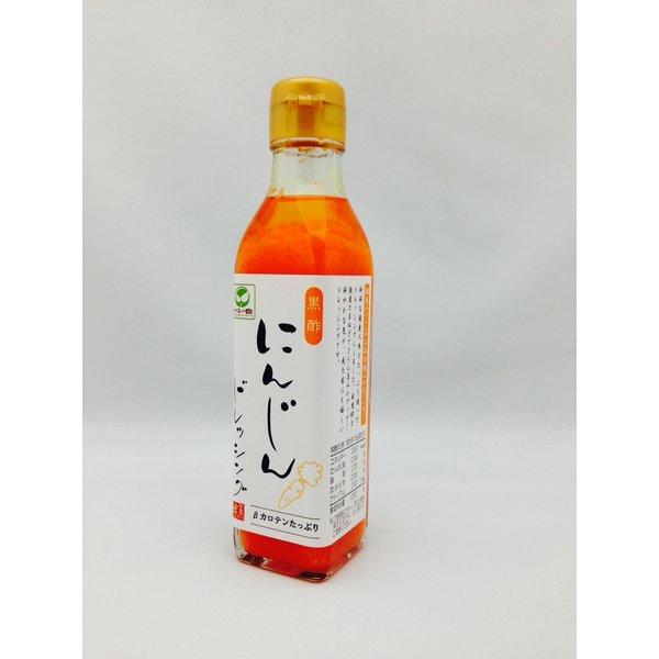 黒酢にんじんドレッシング【5本セット】