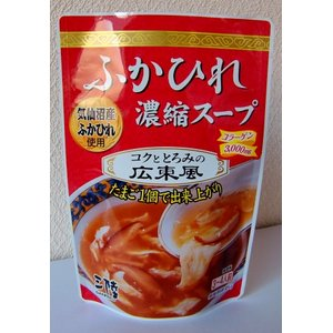 ふかひれ濃縮スープ(広東風)【6袋セット】 - 拡大画像