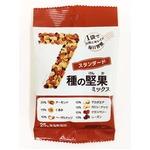 7種の堅果ミックス スタンダード【12袋セット】