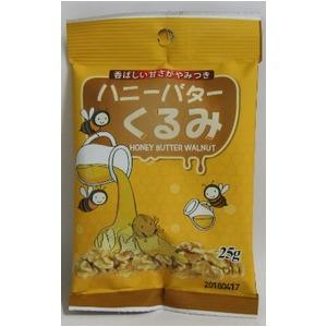 ハニーバター くるみ【12袋セット】