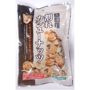 (まとめ)未選別 割れカシューナッツ【×10袋セット】