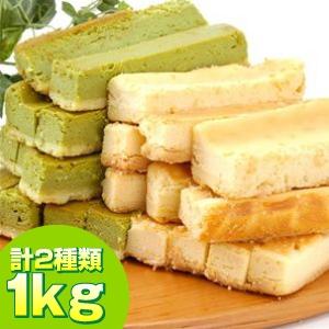 まとめ買い!スティックチーズケーキセット(プレーン500g・抹茶500g 計2種類1kg) - 拡大画像