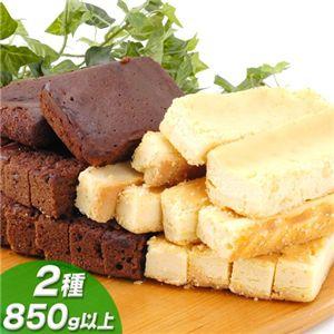まとめ買い!スティックチーズケーキセット(プレーン500g・ショコラ350g 計2種類850g) - 拡大画像