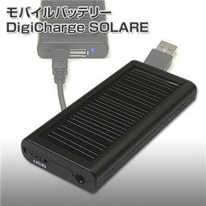 モバイルバッテリー DigiCharge SOLARE - 拡大画像