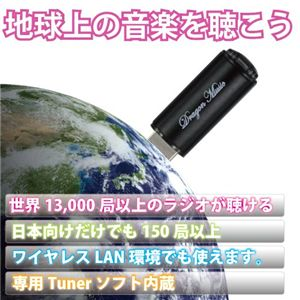 USBインターネットラジオ Dragon Music - 拡大画像