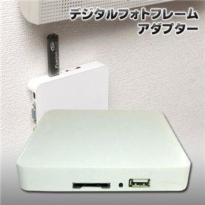 TIMELY(タイムリー) デジタルフォトフレームアダプター DFP-KIT900 - 拡大画像