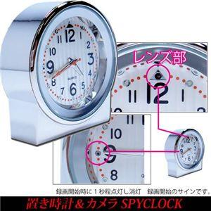 置き時計&カメラ SPYCLOCK - 拡大画像