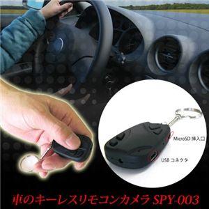 車のキーレスリモコンカメラ SPY-003 - 拡大画像