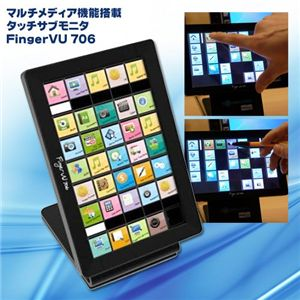 タッチパネル式USBサブモニター(デジタルガジェット)マルチメディア機能搭載 FingerVU 706 BLACK - 拡大画像