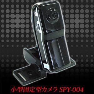 小型固定型カメラ SPY-004 - 拡大画像
