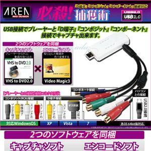 USBキャプチャケーブル (必殺!捕獲術) SD-USB2CUP4 - 拡大画像