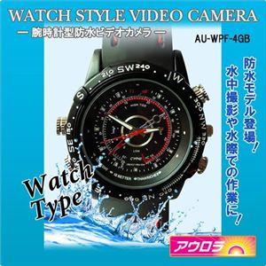 防水時計にカメラ内蔵 WPF-4GB - 拡大画像