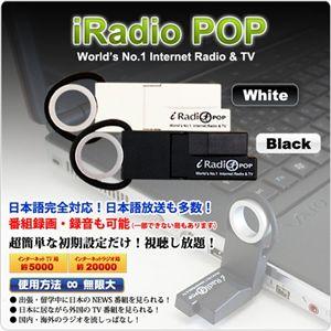 【インターネットを通じて世界のラジオ TVが鑑賞できる】USBネットTV ホワイト - 拡大画像
