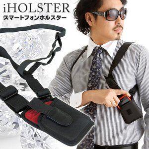 スマートフォンホルスター i HOLSTER - 拡大画像