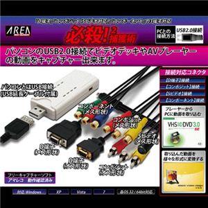 邪魔なビデオをデジタル化!必殺2!捕獲術 SD-USB2CUP5 - 拡大画像