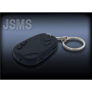 【防犯】U-lex(ユーレックス) セキュリティーキースタイル ICビデオレコーダー JSMS - 拡大画像