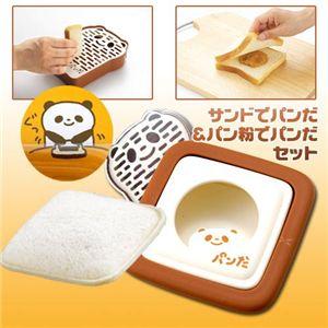 サンドでパンだ&パン粉でパンだセット - 拡大画像